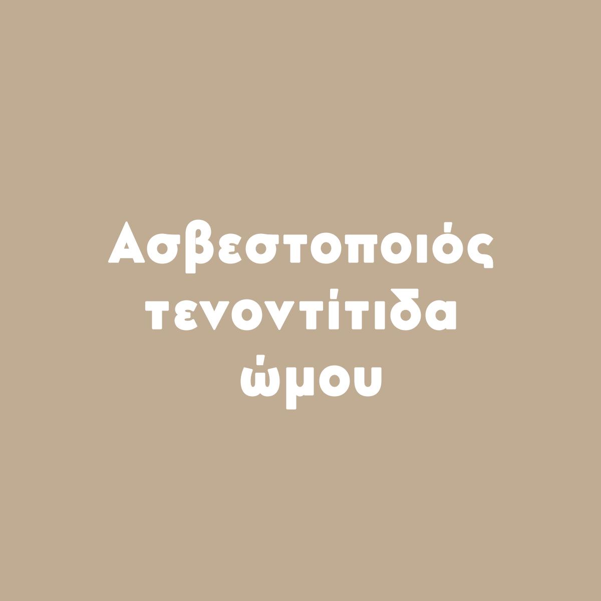 τενοντίτιδα ώμου