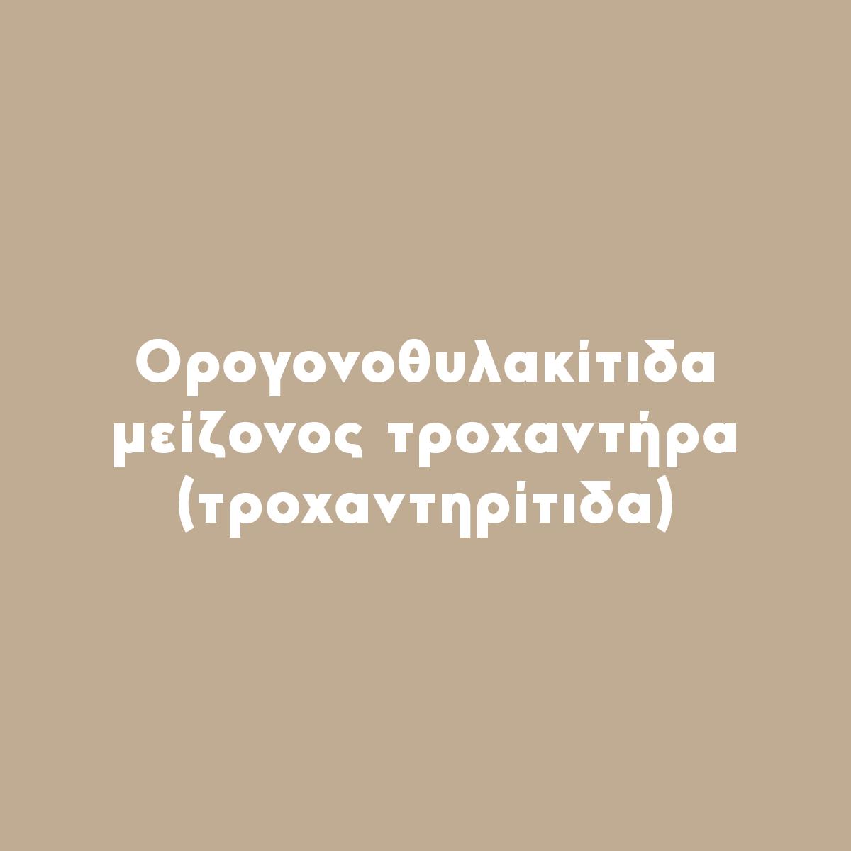 τροχαντηρίτιδα