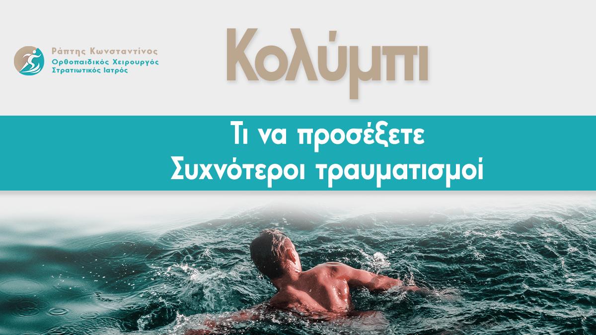 Κολύμπι - Τι να προσέξετε, Συχνότεροι τραυματισμοί
