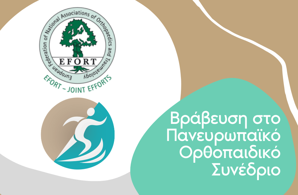 Βράβευση στο Πανευρωπαϊκό Ορθοπαιδικό Συνέδριο
